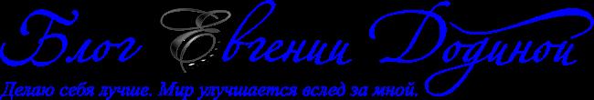Блог Евгении Додиной