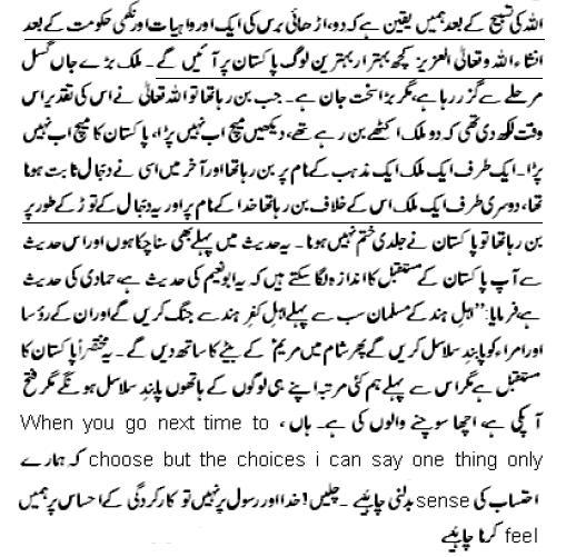 prof ahmad rafique akhtar books pdf
