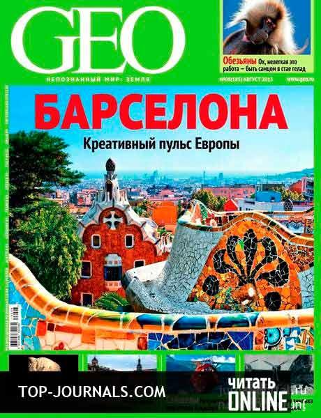 Журнал geo 8 август 2013 читать онлайн
