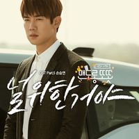 Soundtrack Lagu Drama Warm and Cozy