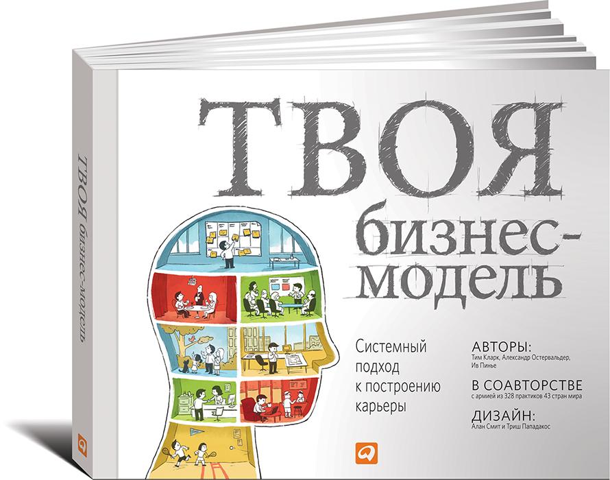 Твоя бизнес модель. Тим Кларк, Александр Остервальдер, Ив Пинье