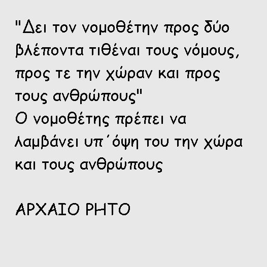 Quote of the week -3, δικηγορικό γραφείο Καβάλας