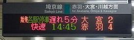 埼京線 赤羽行き1 205系