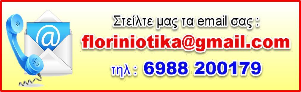 Επικοινωνήστε μαζί μας ....