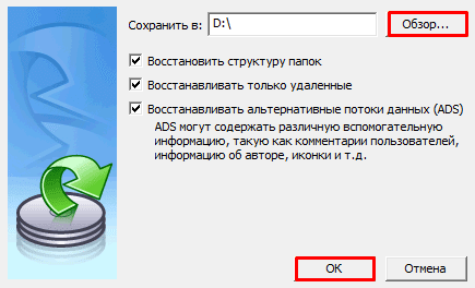 восстановление безвозвратно удаленных данных windows