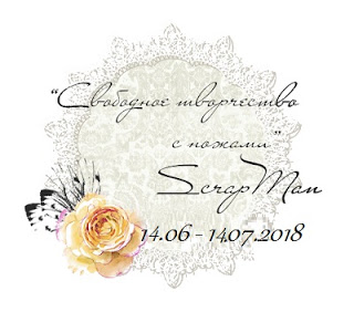 +++Свободное тв-во ScrapMan 14/07