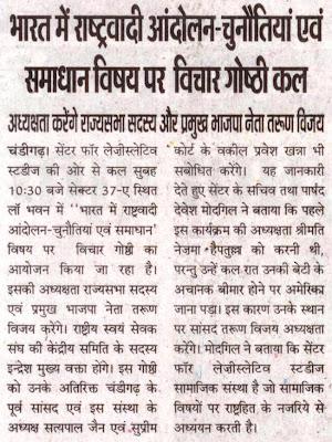इस गोष्ठी को चंडीगढ़ के पूर्व सांसद एवं इस संस्था के अध्यक्ष सत्य पाल जैन एवं सुप्रीम कोर्ट के वकील प्रवेश खन्ना भी संबोधित करेंगे।
