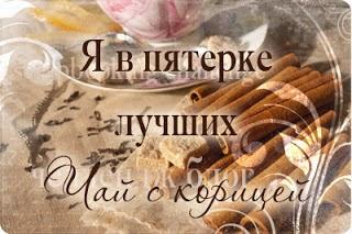 "ТОП-5 блога ""Чай с корицей"""