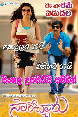 Sarocharu (2013) Sinhala Subtitle Movie   Sinhala Subtitle Film