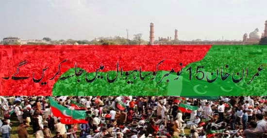 Imran Khan Tour to Sahiwal.