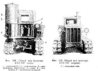 Общий вид гусеничного трактора ХТЗ-Т2Г.Газогенераторный трактор.