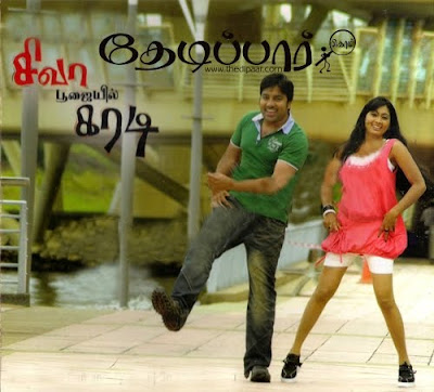 Motta Siva Ketta Siva 720p Hd Video Song Free Download Tamilhq Tamil Hq Motta Siva Ketta Siva 720p Hd Video Song Hd Mp4 1080p Video Songs Free Download