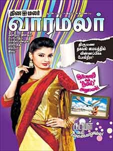 Dinamalar VaaraMalar magazine 15-06-2014 PDF Download for free online