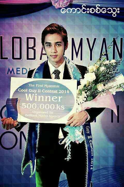 M y a n m a r H u n k s: The First Myanmar Cool Guy Contest 2013