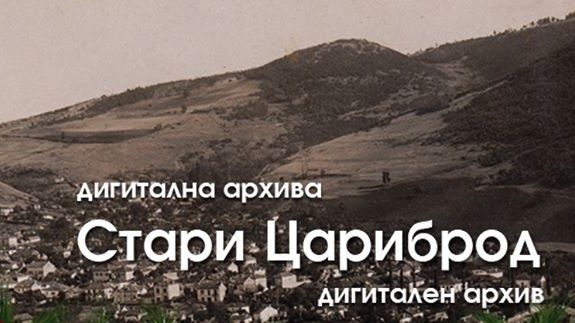 СТАРИ ЦАРИБРОД