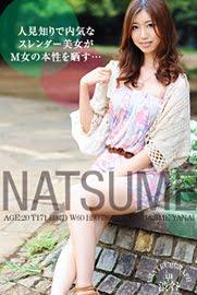 mag_natsume029 JjORNOGRAPH.tvo 2013-01-18 Amateurgraph Member - MAG123 NATSUME なつめ in 渋谷 20歳 [75P48.7MB] 062801d