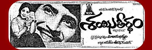 Sanku Theertham Telugu Mp3 Songs Free  Download  1979