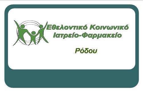 Εθελοντικό Κοινωνικό Ιατρείο Ρόδου
