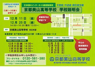 http://www.miyama.ed.jp/index.html