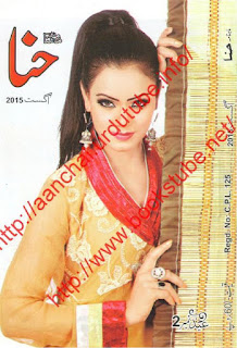 Hina Digest August 2015 Read Online