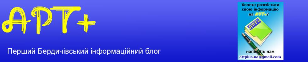 АРТ+ Перший Бердичівський інформаційний блог