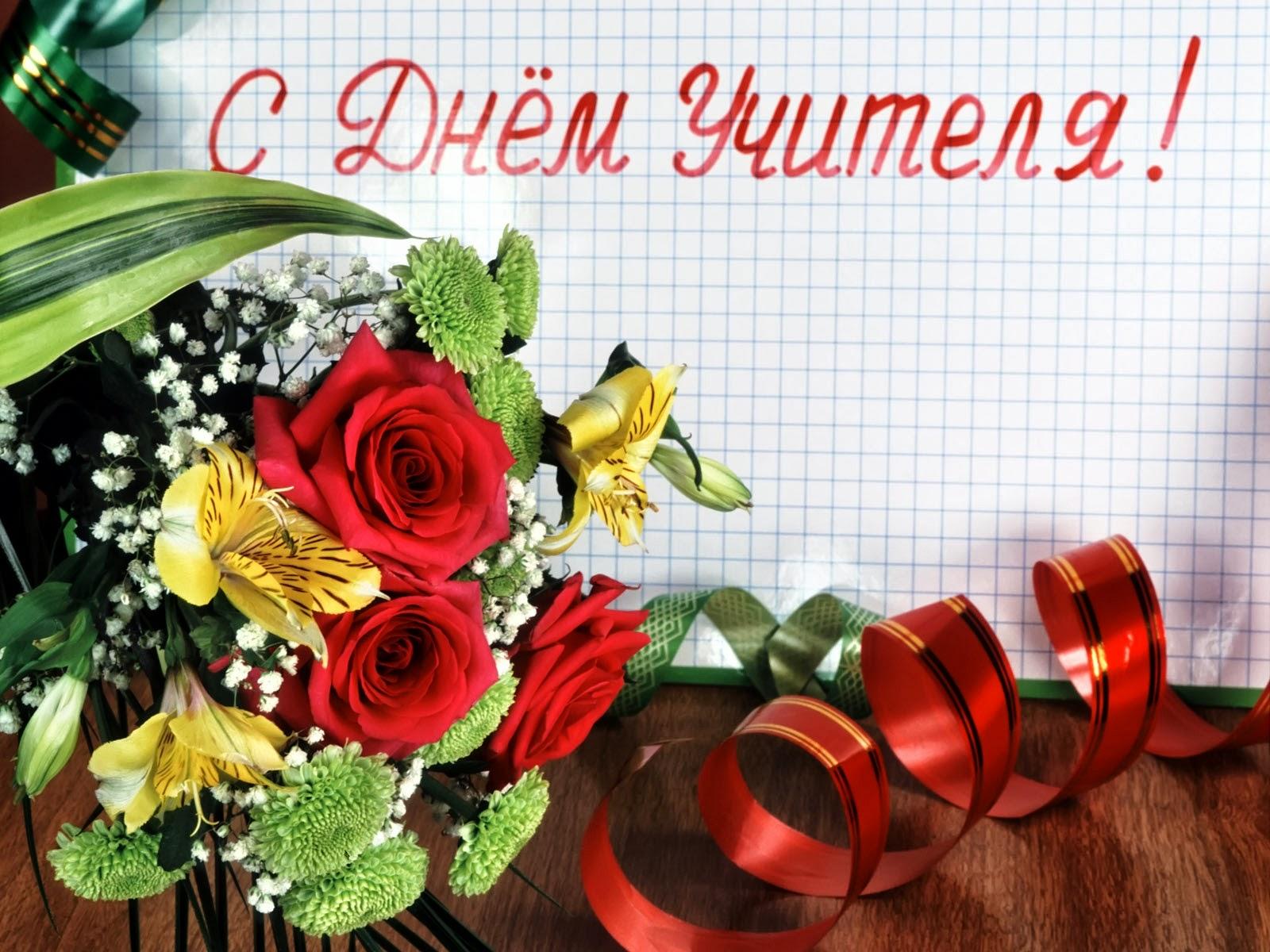Поздравления праздником учителя