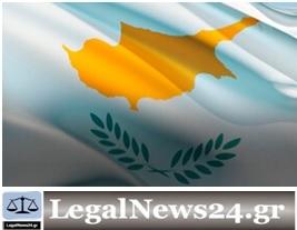 Καθημερινή Νομική Ενημέρωση και από την Κύπρο ΜΟΝΟ στο LegalNews24.gr