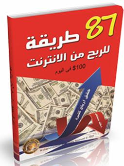 كتاب 87 طريقة لربح 100 دولار مترجم عربى