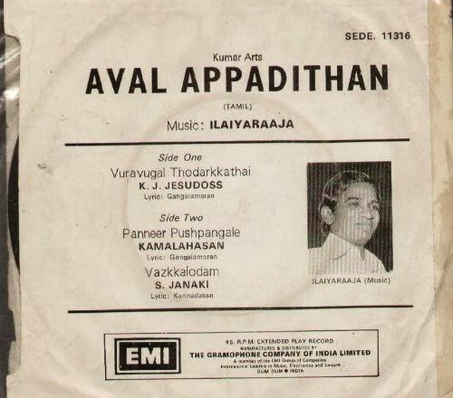 Aval Appadithan Illayaraja