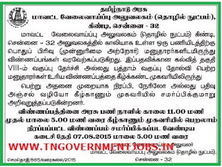 Applications are invited for One vacancy Post in District Employment Office (Technical) Chennai