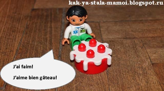 французский язык для детей: Легоигры