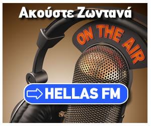 Aκούστε εδώ Ζωντανά τον Hellas FM: