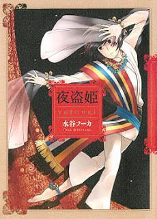 [水谷フーカ] 夜盗姫