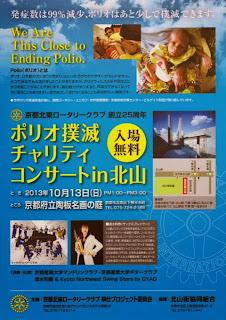 10/13(日) 「ポリオ撲滅チャリティコンサートin 北山」