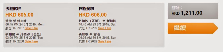 香港飛 峇里 (丹帕沙) 來回機票 HK$1,211(連稅)