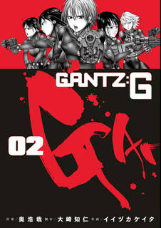 [奥浩哉] GANTZ:G 第01-02巻
