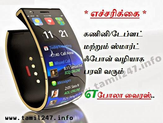 ebola virus spread thru email virus tamil news tamil247.info