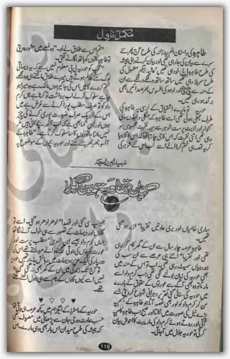 raja gidh pdf book download