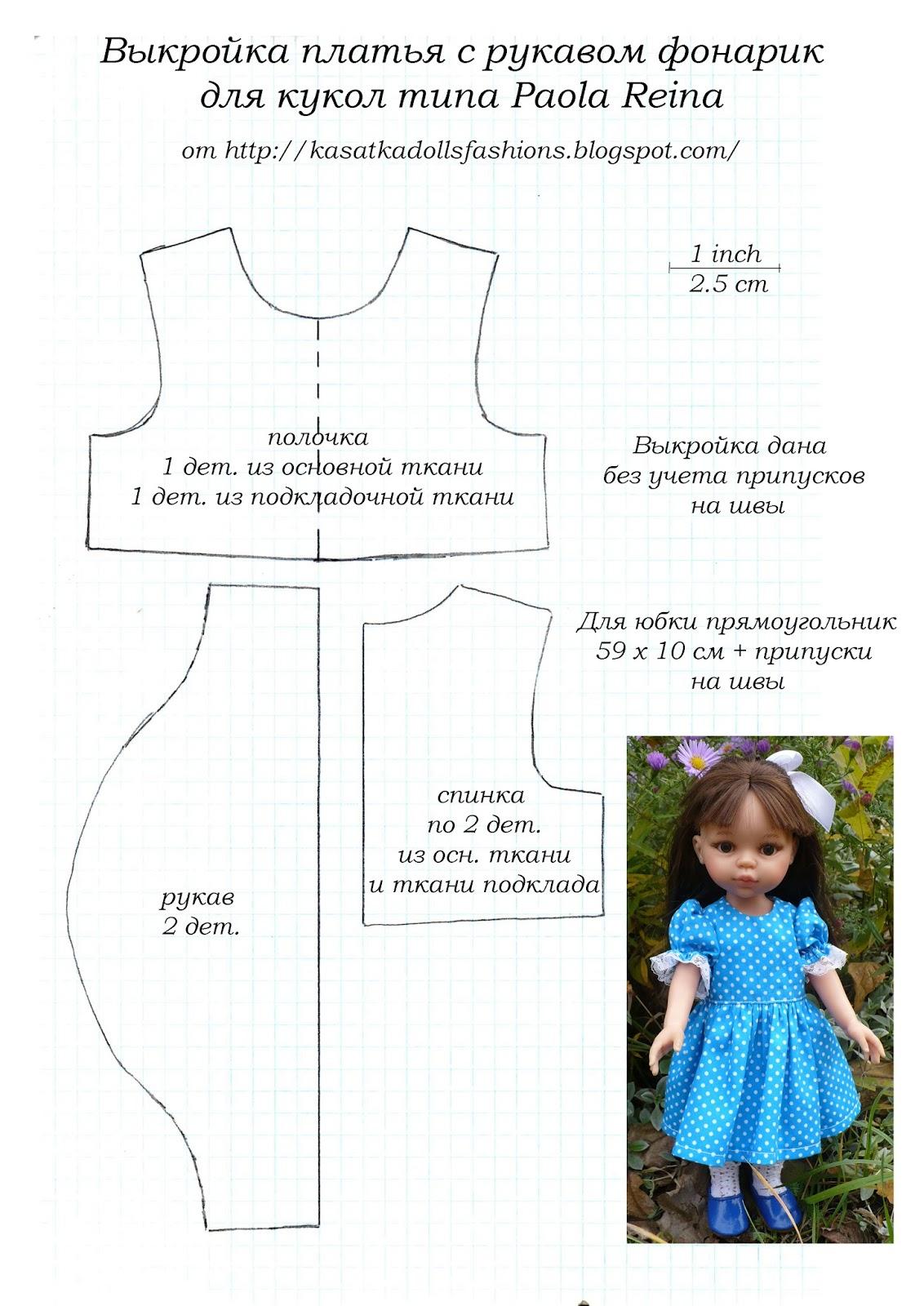 Выкройки платьев для куклы простые выкройки своими