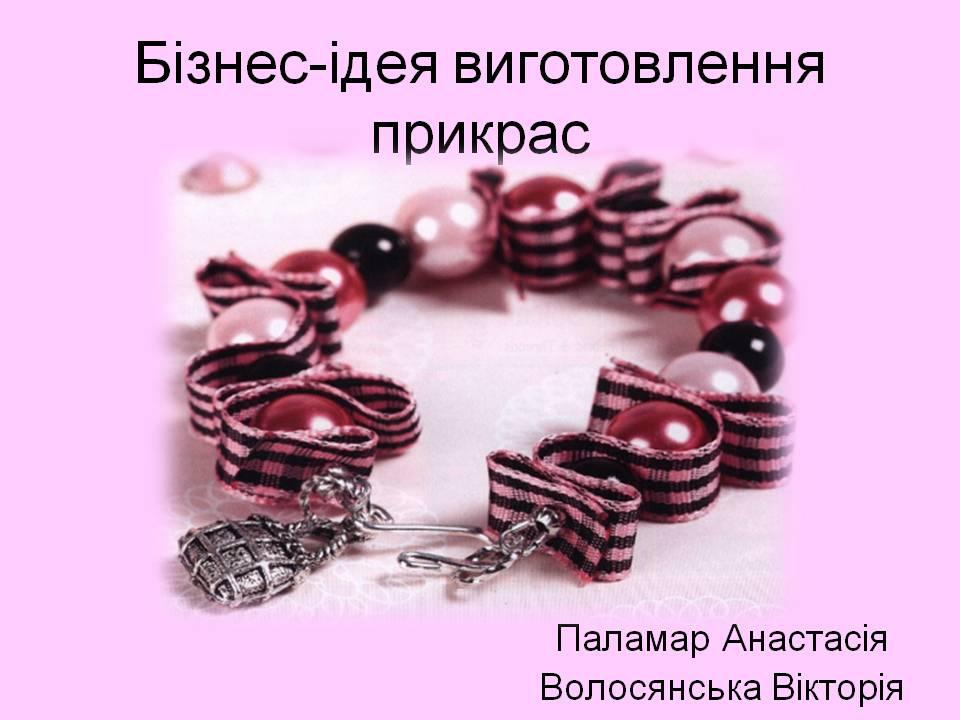 Своими руками кольца и браслеты из 950