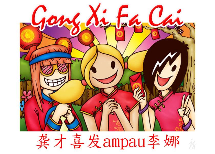 gongxifacai pinyin
