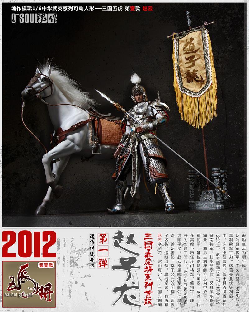 O-SOUL魂作:1/6 Chinese Hero Series - Three Kingdoms - ZhaoYun