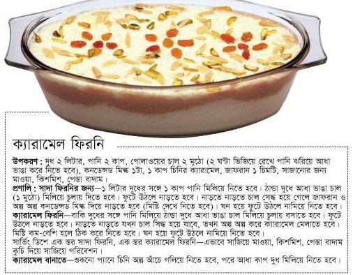 Bangladeshi recipe bangla recipe bangladeshi food recipe tag firni ranna firni prothomalo firni recipe bangladeshi firni forumfinder Images