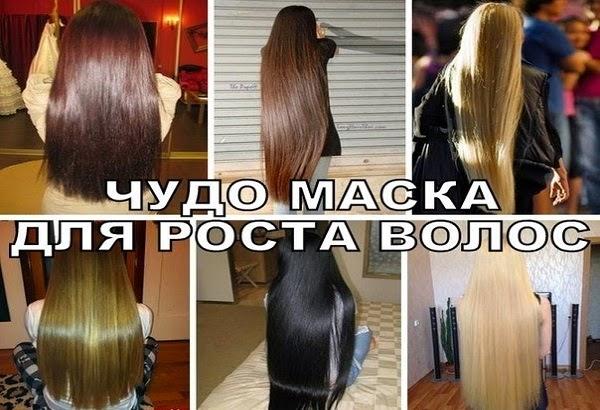 ЧУДО МАСКА ДЛЯ ВОЛОС волосы растут как сумасшедшие!