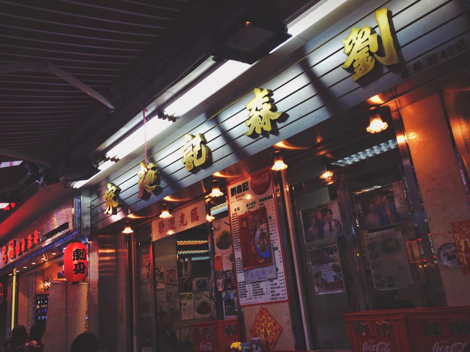 Lau Sum Kee Noodles Hong Kong Sham Shui Po