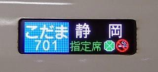 こだま号静岡表示 N700系