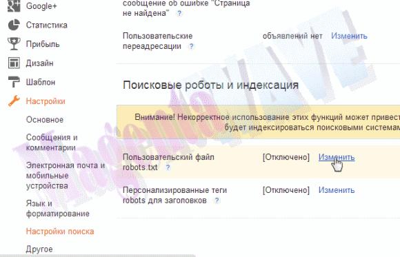 Скрин админ-панели Blogger