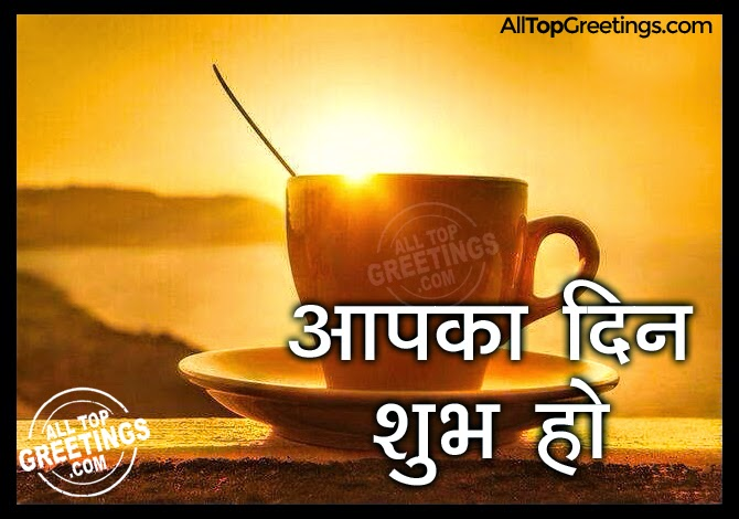 Hindi good morning images in hindi font all top greetings telugu coffee hindi cool pictures m4hsunfo