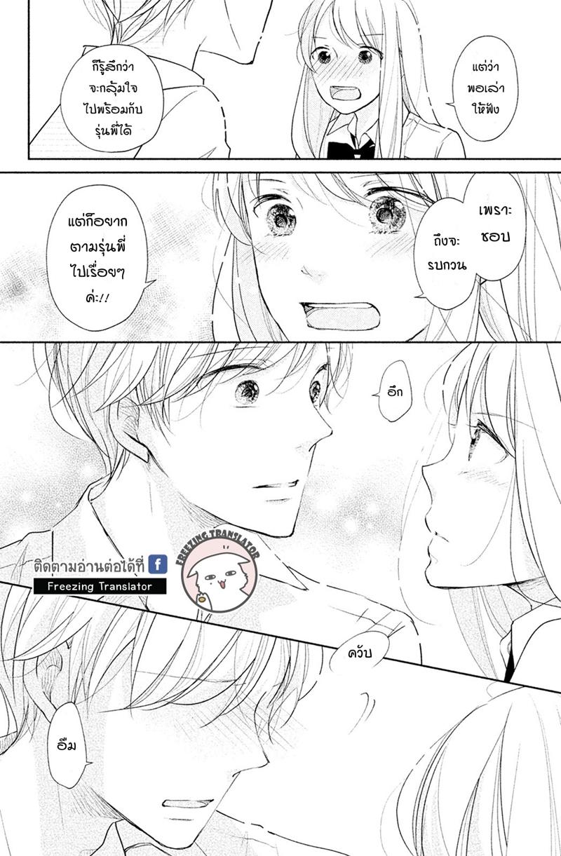 Miyatake Miracle ตอนที่ 3 TH แปลไทย