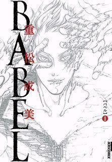 [重松成美] BABEL バベル 第01巻
